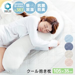 抗菌防臭・接触冷感クール抱き枕 EIBP-001 クリアグローブ (D)|takuhaibin