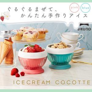(在庫処分)アイスクリームメーカー ブルーノ BRUNO アイスクリームココット シャーベット BHK124-PK BL おしゃれ 手作りアイス (D)(B)|takuhaibin