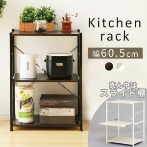 キッチンラック 収納 キッチン収納 CW1188-CE シンプル マルチラック  フリーラック (D)|takuhaibin
