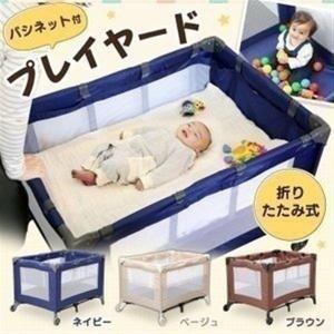 ベビー プレイヤード ベビーサークル ベビーベッド たためる 折り畳み 室内グッズ 赤ちゃん 88-858 (D)|takuhaibin