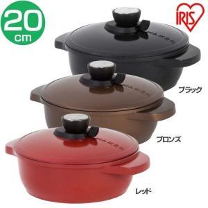 両手鍋 20cm 鍋 おしゃれ 無加水鍋 浅型 2SH-SMT アイリスオーヤマ (D)|takuhaibin