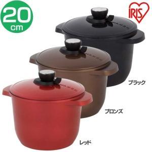 鍋 両手鍋 20cm おしゃれ 無加水鍋 深型 4.5CL-SMT アイリスオーヤマ (D) takuhaibin