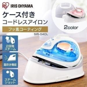 アイロン コードレスアイロン SIR-04CL アイリスオーヤマ (D)