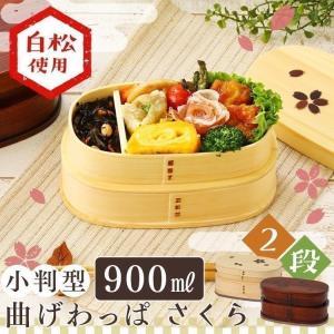 弁当箱 おしゃれ 曲げわっぱ 木製 二段 小判型 さくら バンド付き BDH172H3T・BDH172DS3T (D)|takuhaibin