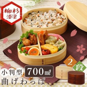 曲げわっぱ 二段 弁当箱 おしゃれ 木製 小判型 バンド付き BDH17590A・BDH17590T (D)|takuhaibin
