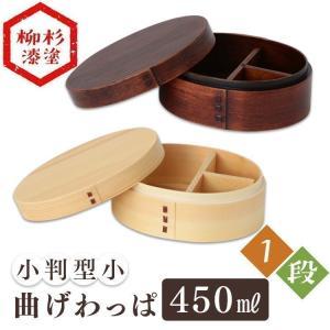 木製 一段 小判型 小 バンド付き 曲げわっぱ 弁当箱 BDH022A・BDH022T (D)|takuhaibin