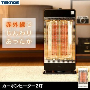 ヒーター ストーブ 暖房器具 カーボンヒーター2灯 CHM-4531I TEKNOS (D)|takuhaibin