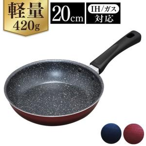 フライパン IH対応 20cm フッ素コート おしゃれ 軽量 軽い くっつきにくい FPM-20 (D)|takuhaibin