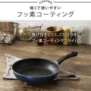フライパン IH対応 焦げ付かない 26cm フッ素コート おしゃれ 調理器具 軽い 軽量 くっつきにくい FPM-26 (D) ネイビー レッド|takuhaibin|06