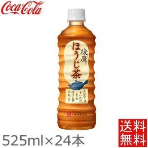 綾鷹 綾鷹ほうじ茶 お茶 525mlPET 24本セット コカ・コーラ コカコーラ (代引不可)(TD)|takuhaibin