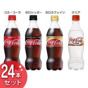 24本セット コカ・コーラ 500mlPET コカ・コーラ コカコーラ (代引不可)(TD)|takuhaibin