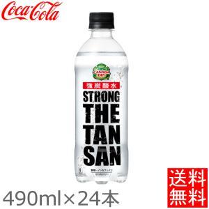 カナダドライ ザ・タンサン 炭酸 24本セット  レモン ストロング 490mlPET コカ・コーラ コカコーラ (代引不可)(TD)|takuhaibin