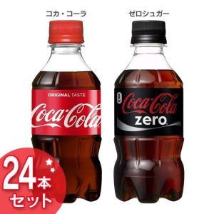 24本セット コカ・コーラ 300mlPET コカ・コーラ (代引不可)(TD)|takuhaibin