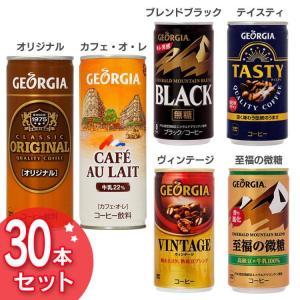 30本セット ジョージア コカ・コーラ (代引不可)(TD) takuhaibin