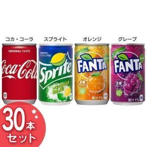 30本セット コカ・コーラ・スプライト・ファンタ 160ml缶 コカ・コーラ (代引不可)(TD)|takuhaibin