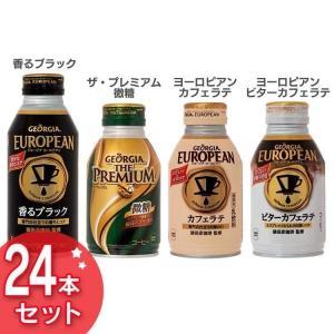 24本セット ジョージア・ミニッツメイド コカ・コーラ (代引不可)(TD)|takuhaibin