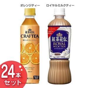 オレンジティー:紅茶に果汁をたっぷり注ぐ、新しい楽しみ方。 ロイヤルミルクティー:リッチなミルク感の...