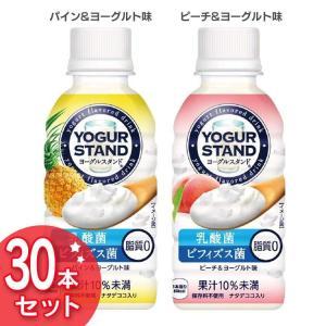 30本セット ヨーグルスタンド PET 190ml コカ・コーラ (代引不可)(TD) takuhaibin