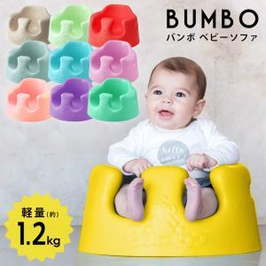 バンボチェア バンボ ベビーソファ  ベビーチェア 子供 赤ちゃん 椅子 Bumbo (D)(B)