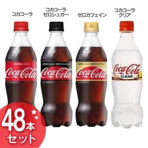 コカコーラ コカ・コーラ 社炭酸飲料 48本セット 470ml〜600mlシリーズ (代引不可)(TD) takuhaibin
