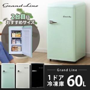 懐かしいのが新しい、New Retroな冷凍庫。 光沢のあるレトロ感たっぷりのカラーリング。 重厚感...