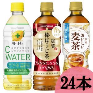 (24本)キリートレモンCウォーター500ml 加賀棒ほうじ茶525ml 伊達おいしい麦茶525ml ポッカサッポロフード&ビバレッジ (D)|takuhaibin