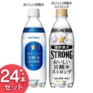 (24本)おいしい炭酸水500ml おいしい炭酸水ストロング500ml ポッカサッポロフード&ビバレッジ (D)|takuhaibin