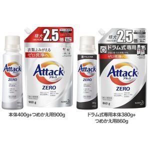 アタックZERO 本体400g+つめかえ用900g セット(D)|takuhaibin