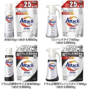 洗濯洗剤 アタックZERO 本体610g+つめかえ用900g セット(D)|takuhaibin