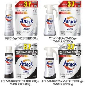 洗濯洗剤 アタックZERO 本体610g+つめかえ用1350g セット(D)|takuhaibin