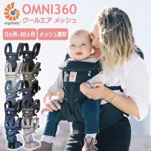 抱っこ紐 エルゴ オムニ クールエア OMNI360