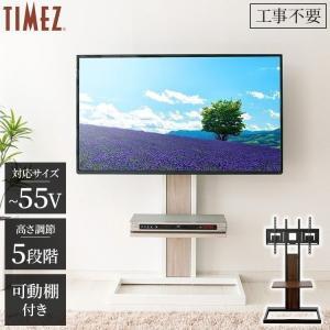 テレビスタンド テレビ台 スタンド スタンドタイプ おしゃれ TIMEZ テレビスタンド KF-260B ハヤミ工産 (D)|takuhaibin