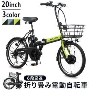 電動アシスト自転車 電動自転車 折りたたみ自転車 20インチ PELTECH 折り畳み 外装6段変速付き (簡易組立必要品) TDN-208L ペルテック (代引不可)(TD)の画像