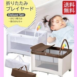 カトージ ベビーサークル プレイヤード デラックス 88-1171 送料無料 折りたたみ KATOJI 組み立て サークル お昼寝 赤ちゃん ベビー用品 かわいい おしゃれ|takuhaibin