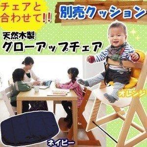 木製ベビー用ハイチェア クッション(D)|takuhaibin