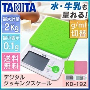 クッキングスケール デジタル タニタ TANITA  KD-192 洗えるシリコンカバー キッチンスケール 調理器具 【メール便】|takuhaibin