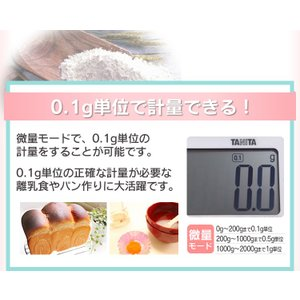 クッキングスケール デジタル タニタ TANITA  KD-192 洗えるシリコンカバー キッチンスケール 調理器具 【メール便】|takuhaibin|04