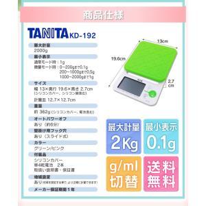 クッキングスケール デジタル タニタ TANITA  KD-192 洗えるシリコンカバー キッチンスケール 調理器具 【メール便】|takuhaibin|06