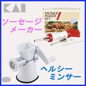 ヘルシーミンサー&ソーセージメーカーセット【D】 DK0580 DK0524 takuhaibin