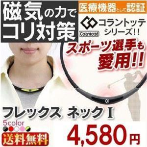 本日店内★P最大33倍 コラントッテ 磁気 ネックレス フレックスネック1  Mサイズ Lサイズ