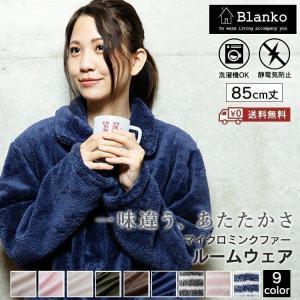 (数量限定)着る毛布【着丈85cm】Blanko ブランコ ...