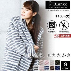 (数量限定)着る毛布【着丈110cm】 Blanko ブランコ マイクロミンクファー ルームウェア ...
