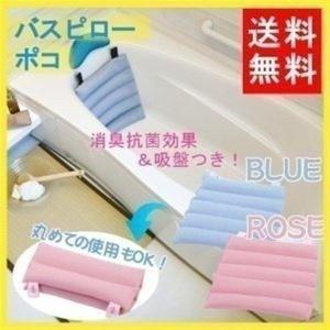 バスピロー バスクッション ポコ お風呂用品 クッション リラックス43×43cm (D)の写真