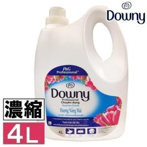 柔軟剤 ダウニー アジアンダウニー Downy 4L サンライズフレッシュ 3.8L オドープリベンション|takuhaibin