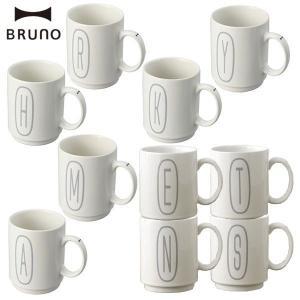(在庫処分)アルファベットマグ マグカップ BRUNO カップ コーヒーカップ イニシャル シンプル イデア 食器 コップ インテリア オシャレ|takuhaibin
