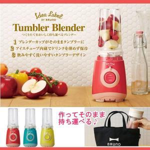 Idea Label BY BRUNO タンブラーブレンダー IOE007 6760217・6760216・6760215(取り寄せ品)|takuhaibin