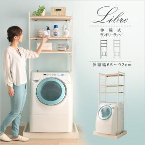ランドリーラック 洗濯機ラック 伸縮 ホワイト ブラウン Libre ランドリー収納 おしゃれ ラック 時間指定不可 takuhaibin 02