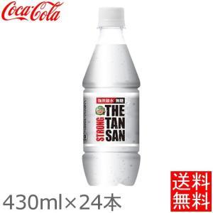 (24本セット) カナダドライ ザ・タンサン 炭酸 24本 ストロング 430ml PET コカ・コーラ コカコーラ ペットボトル  送料無料 代引不可 日時指定不可 takuhaibin