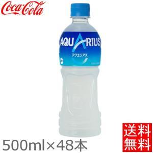 (48本セット) アクエリアス 500ml PET コカコーラ 飲料 ドリンク ジュース 清涼飲料水 ペットボトル コカ・コーラ  送料無料 (代引不可) (日時指定不可) takuhaibin