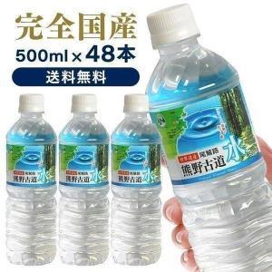 水 ミネラルウォーター 500ml 48本 送料無料 天然水 みず 日本製 国内 LDC 熊野古道水 ライフドリンクカンパニー まとめ買い 48本入り 人気 鉱水|takuhaibin